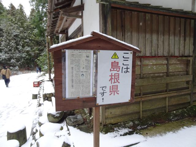 ここは島根県です