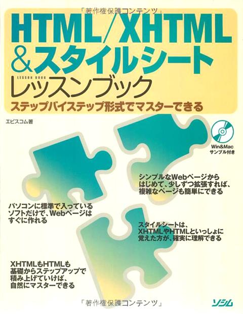 HTML/XHTML&スタイルシートレッスンブック