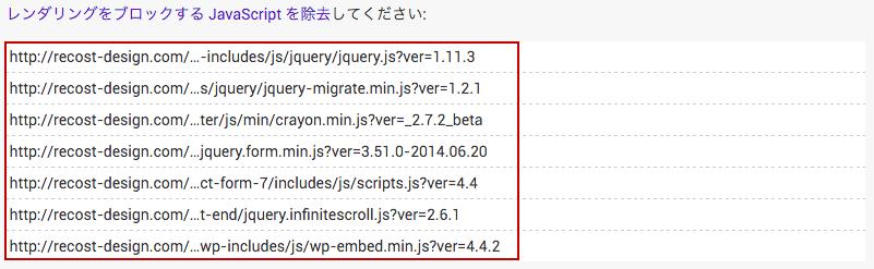 レンダリングをブロックする JavaScript を除去
