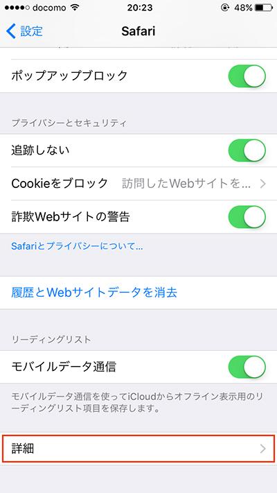 「Safari」の中の「詳細」を選択