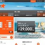 旅の費用を抑えるのに使ったWebサービス