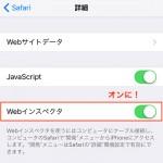 iPhoneでデベロッパーツール(Webインスペクタ)を使う方法