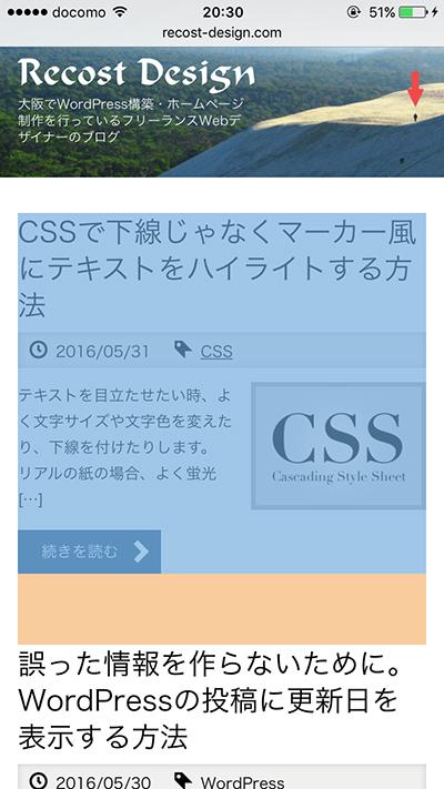 Webインスペクタ
